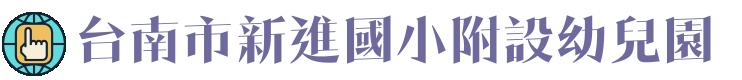 台南市新進國小附設幼兒園